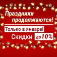 Праздники продолжаются! Только в январе! СКИДКИ ДО 10%