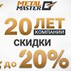 20 лет компании Metal Master!