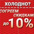 Холодно? Согреем скидками. До 10%!